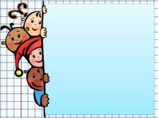 Скачать шаблоны презентаций наш класс